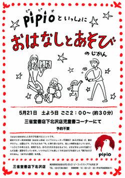 Pipio_shimokita0521